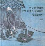 어느 바닷가에 눈먼 어부와 강아지가 살았습니다(보림창작그림책 공모전수상작)(양장본 HardCover)