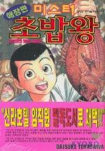 미스터 초밥왕. 14