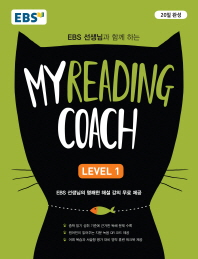 EBS 선생님과 함께 하는 마이 리딩 코치(My Reading Coach)Level. 1