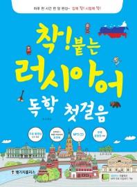 러시아어 독학 첫걸음(착! 붙는)(CD1장포함)