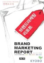 브랜드 마케팅 리포트