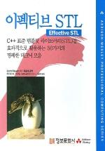 이펙티브 STL(Effective STL)