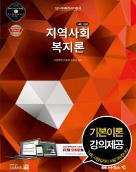 지역사회복지론(2016)(1급 사회복지사)