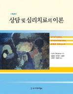 상담 및 심리치료의 이론(제2판)