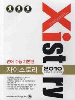 언어 수능 기본편(2010)