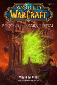 월드 오브 워크래프트: 어둠의 문 너머(양장본 HardCover)