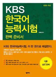 KBS 한국어능력시험 완벽 준비서 세트(CD1장포함)