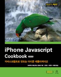iPhone JavaScript Cookbook(한국어판)(acorn+PACKT 시리즈)