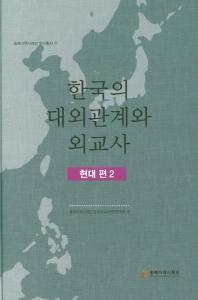 한국의 대외관계와 외교사: 현대편. 2