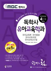 유아교육학과(독학학위제 독학사 4단계 통합본)(iMBC 캠퍼스)