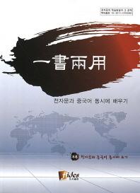 일서양용: 천자문과 중국어 동시에 배우기