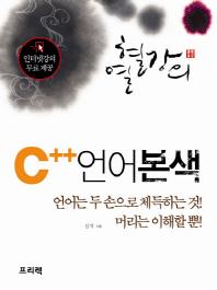 C++ 언어 본색(열혈강의)