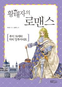 황태자의 로맨스: 루이 16세와 마리 앙투아네트