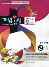 중학 수학 중2-1(최고수준 탑)(2018)(개념 플러스 유형)