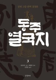 동주 열국지. 3(글항아리 동양고전 시리즈 9)(양장본 HardCover)