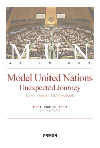 Model United Nations: Unexpected Journey