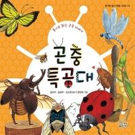 곤충 특공대(즐거운 동시 여행 시리즈 19)(양장본 HardCover)