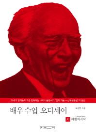 배우 수업 오디세이 [서] 여행의 시작