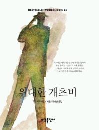 위대한 개츠비(BESTSELLER WORLDBOOK 55)
