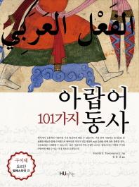 101가지 아랍어 동사: 구어체 요르단 팔레스타인편(CD1장포함)