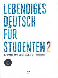 활용 독일어. 2