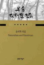 윤리학 개설(우송 김태길 전집 5)(양장본 HardCover)
