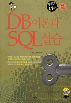 DB 이론과 SQL 실습(똑똑한 IT BOOK 교재 시리즈)