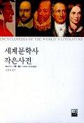 세계문학사 작은사전