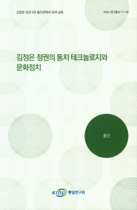 김정은 정권의 통치 테크놀로지와 문화정치(KNU 연구총서 17-19)