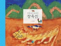 장욱진(새처럼 날고 싶은 화가)(어린이 미술관)