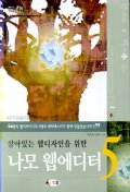 나모 웹에디터 5(살아있는 웹디자인을 위한) (CD-ROM 1장포함)