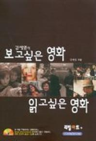 김세영의 보고싶은 영화 읽고싶은 영화