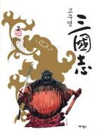 [만화]고우영 삼국지 2