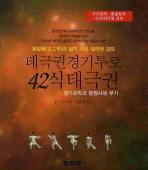 태극권경기투로 42식 태극권(DVD1장포함)