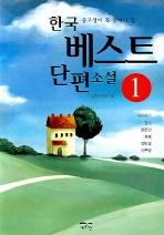 한국 베스트 단편 소설 1(중고생이 꼭 읽어야 할)