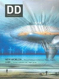 DD. 14: NEW WORLDS(Design Document Series 14)(양장본 HardCover)