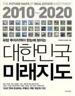 2010-2020 대한민국 미래지도