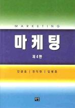 마케팅(4판)