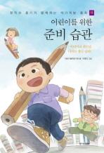 어린이를 위한 준비습관(정직과 용기가 함께하는 자기계발 동화 11)