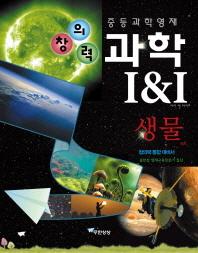 생물 (레드)(2013)(창의력 과학 I&I)(중등과학영재)(개정판)