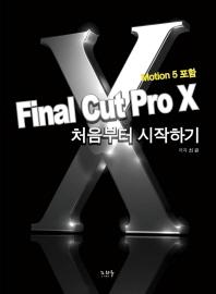 Final Cut Pro X 처음부터 시작하기