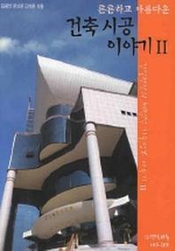 건축시공 이야기 2(튼튼하고아름다운)