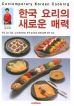 한국 요리의 새로운 매력