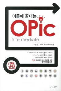 OPic: Intermediatae(이틀에 끝내는)