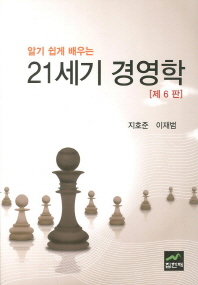 21세기 경영학(알기 쉽게 배우는)(6판)