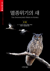 멸종위기의 새(한국 생물 목록 4)