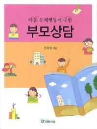 부모상담(아동 문제행동에 대한)