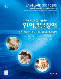 언어발달장애(4판)