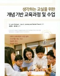 개념기반교육과정 및 수업(생각하는 교실을 위한)