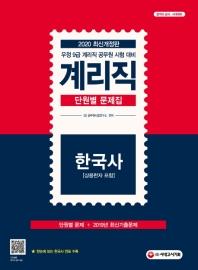 한국사(상용한자 포함) 단원별 문제집(계리직)(2020)